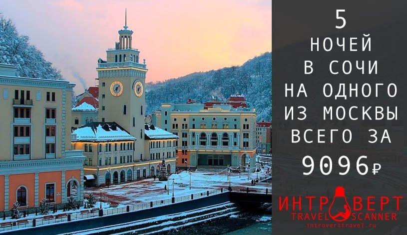 Тур в Сочи на одного из Москвы за 9096₽
