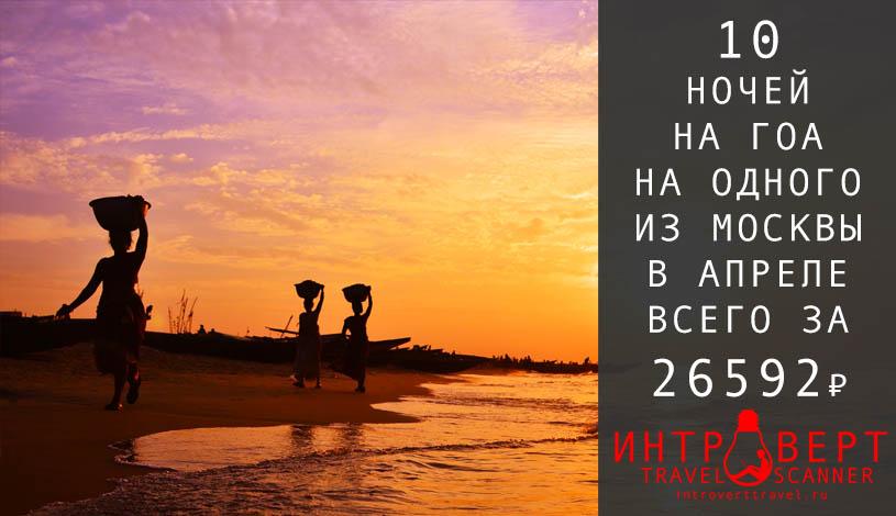 Тур на Гоа на одного из Москвы за 26592₽
