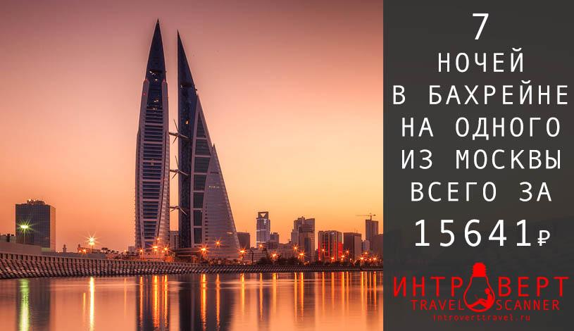 Тур в Бахрейн на одного человека за 15641₽