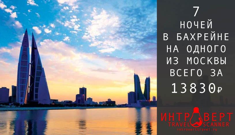 Тур в Бахрейн на одного за 13830₽