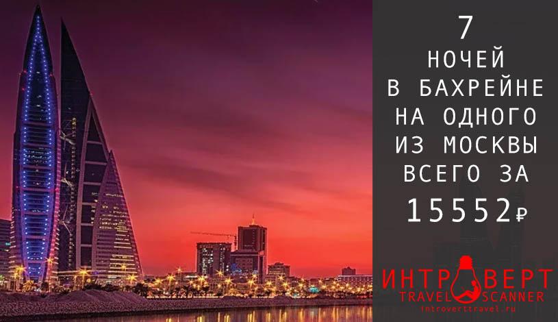 Тур в Бахрейн на одного за 15552₽