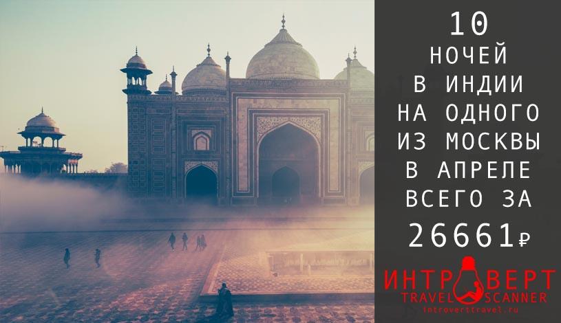 Тур в Индию для одного в апреле за 26661₽