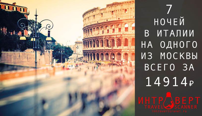 Тур в Италию на одного за 14914₽
