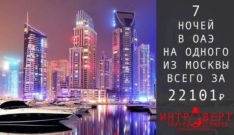 Тур в ОАЭ на одного на 7 ночей из Москвы за 22101₽