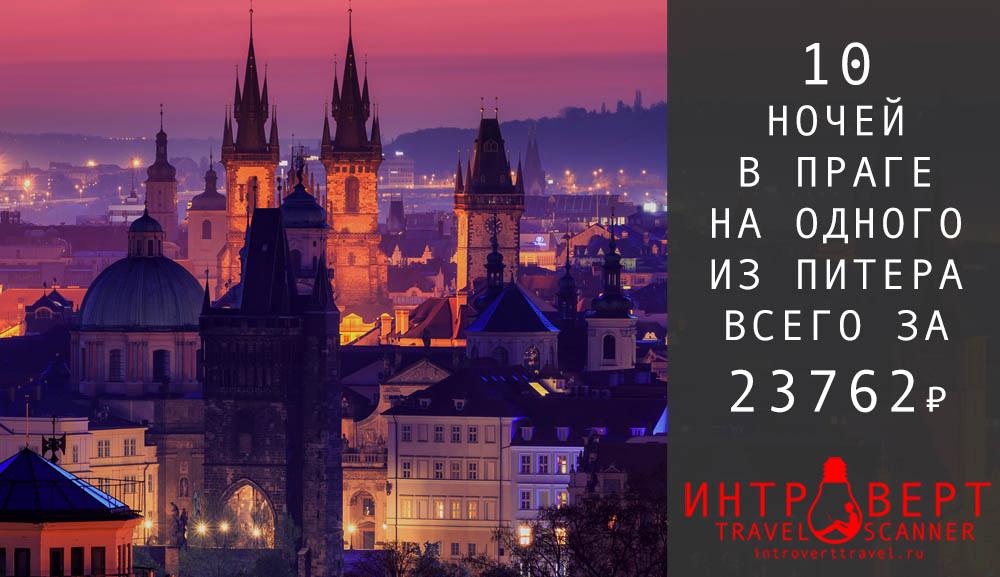 Тур в Прагу на одного из Питера за 23762₽
