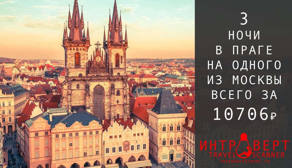 Горящий тур в Чехию на одного за 10706₽