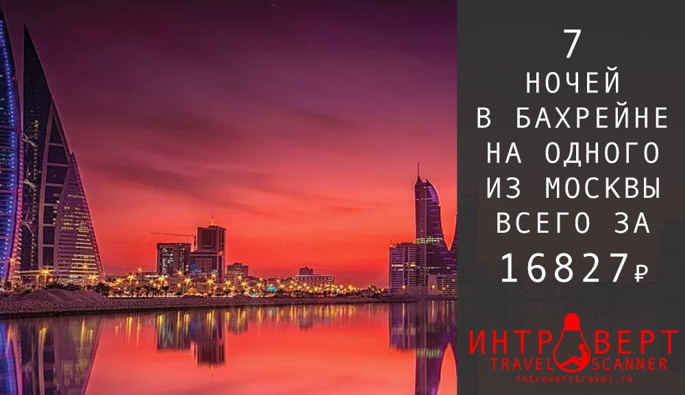 Тур в Бахрейн на одного из Москвы за 16827₽