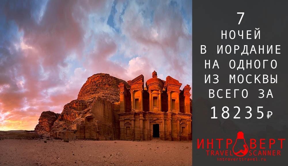 Тур в Иорданию на одного за 18341₽