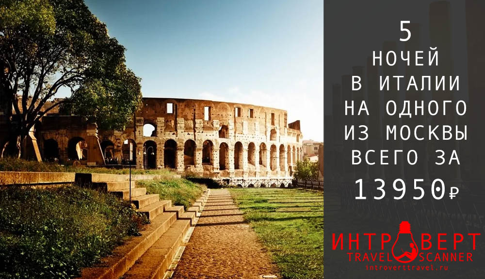 Тур в Италию на одного за 13950₽