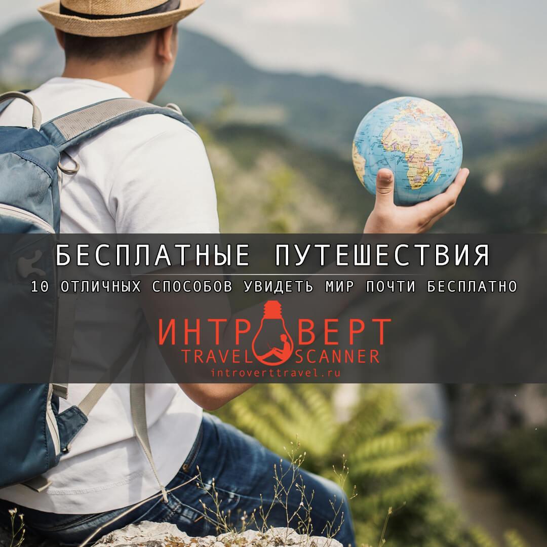 Бесплатные путешествия по миру