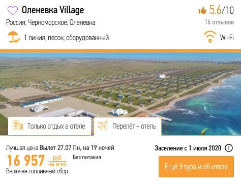 Тур на одного в Крым из Москвы на 19 ночей за 16957₽