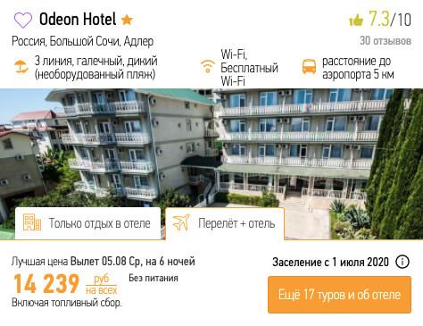 Тур на одного в Сочи из Москвы за 14239₽