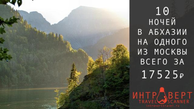 Тур в Абхазию на одного за 17525₽