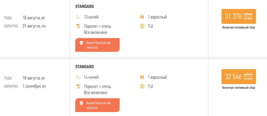"""Тур в Турцию на одного из Москвы на 13 ночей со """"всё включено"""" за 31378₽"""