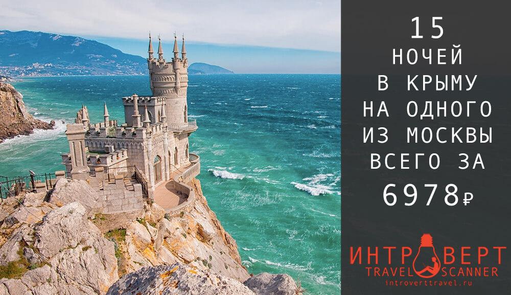 Тур в Крым на 15 ночей за 6978₽