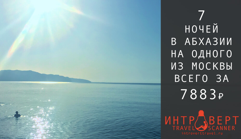 Горящий тур на одного в Абхазию за 7883₽
