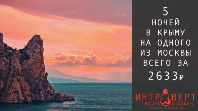 Горящий тур в Крым на одного за 2633₽