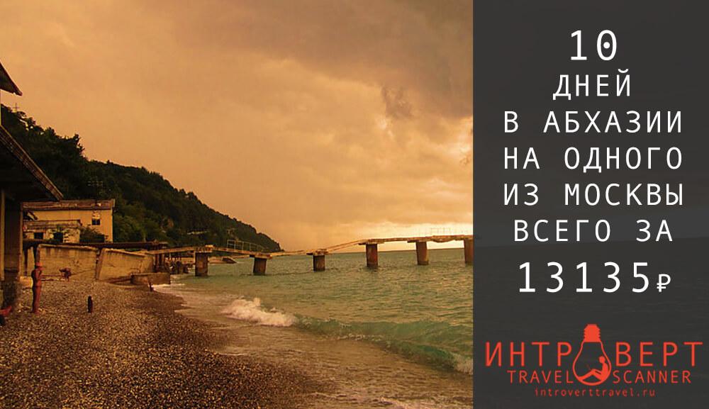 Тур на одного в Абхазию за 13135₽