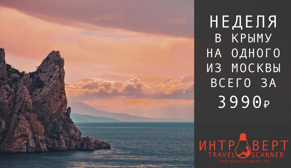 Тур в Крым на неделю на одного за 3990₽