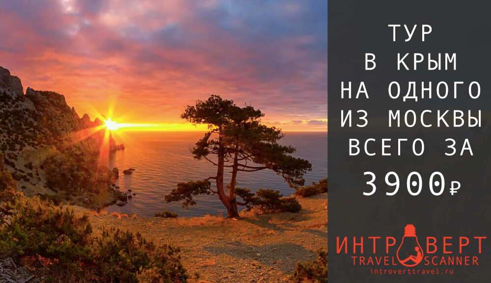 Тур в Крым на одного за 3900₽