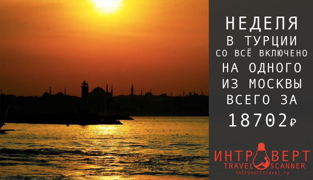 Тур в Турцию на неделю на одного за 18702₽