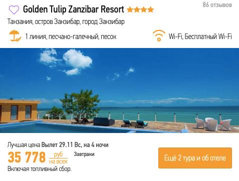 Тур на Занзибар на одного за 35778₽