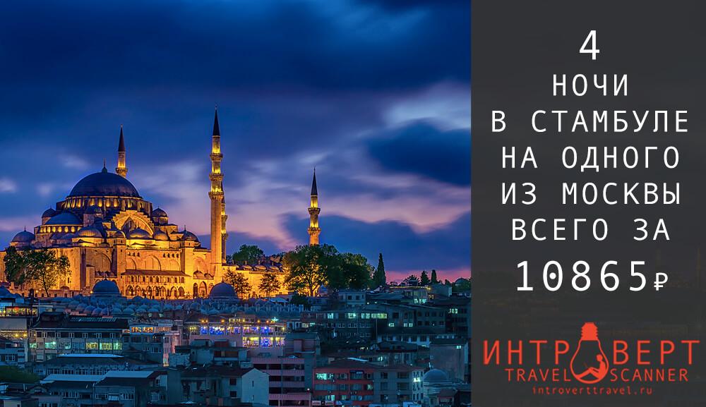 Тур в Стамбул на одного за 10865₽