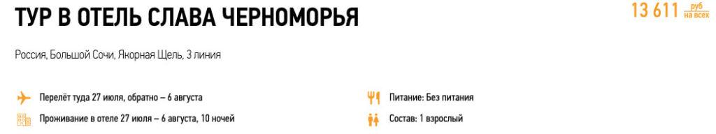 10 ночей в Сочи на одного из Москвы за 13611₽