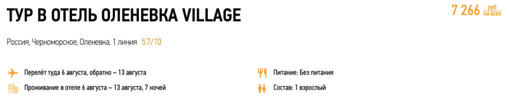 Туры в Крым на одного из Москвы за 7266₽