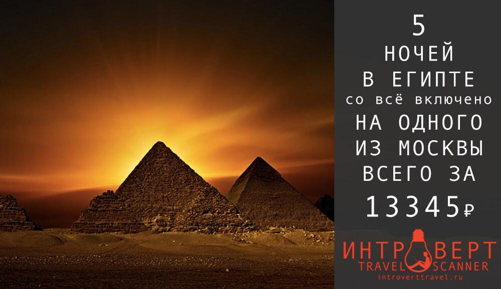 Горящий тур на одного в Египет из Москвы за 13345₽